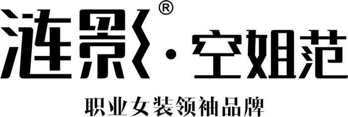 福州涟影贸易有限公司