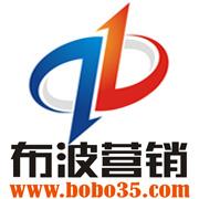 福州布波企業管理信息咨詢有限公司