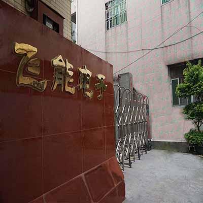 广州飞能电子有限公司