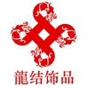 广州龙结饰品有限公司