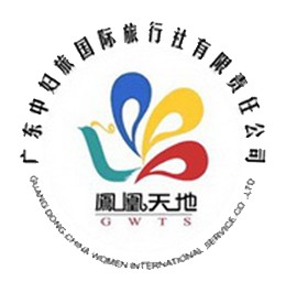 广东中妇旅国际旅行社有限责任公司番禺营业部
