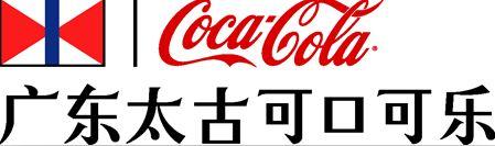 广东太古可口可乐有限公司