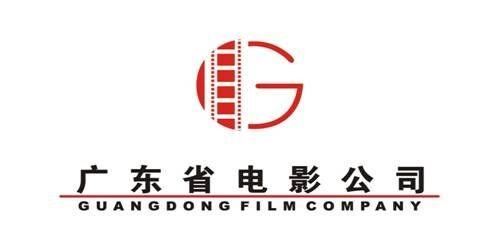广东省电影公司