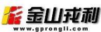 廣州市金山戎利電氣有限公司