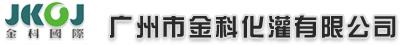 廣州市金科化灌有限公司