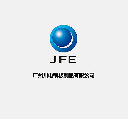 广州川电钢板制品有限公司