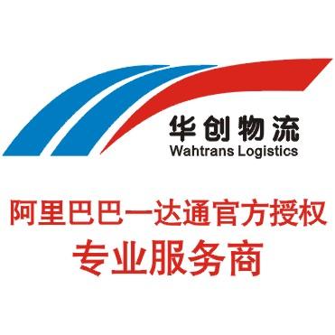 广州市华创国际货运代理有限公司