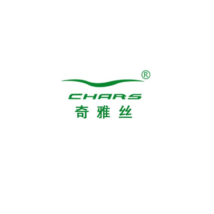 广州奇雅丝纺织品有限公司