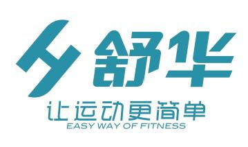廣州市舒華體育用品有限公司