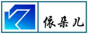 广州依朵儿服饰有限公司