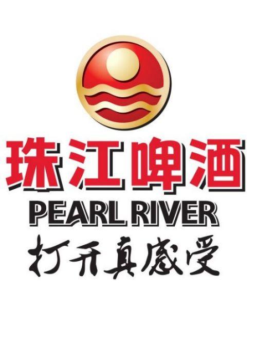 广州珠江啤酒股份有限公司