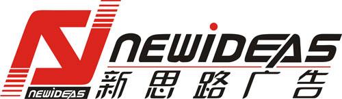广州市新思路广告传播有限公司