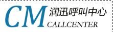 深圳市潤迅電話商務有限公司廣州分公司