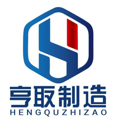 广州亨取金属制品有限公司