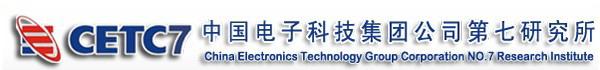 中国电子科技集团公司第七研究所