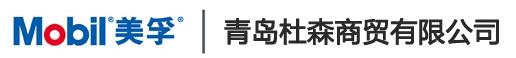 青島杜森商貿有限公司