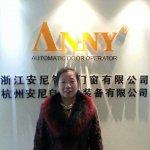 杭州安尼自动化装备有限公司