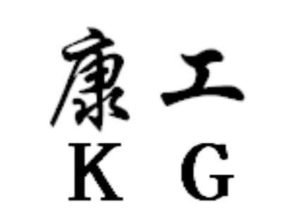 杭州康达工具有限公司