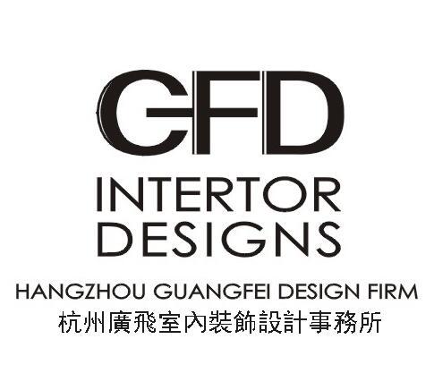 杭州广飞室内装饰设计事务所