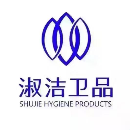 杭州淑洁卫生用品有限公司