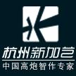 杭州新加艺广告有限公司
