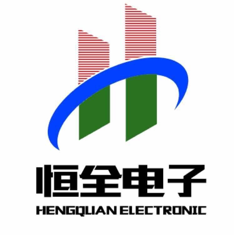 合肥恒全電子科技有限公司