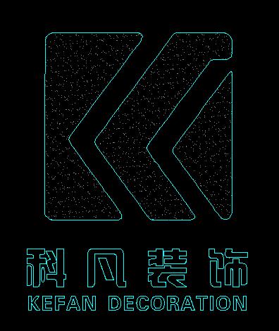 惠州市科凡裝飾工程有限公司