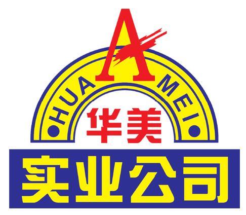 鹤山市华美金属制品有限公司