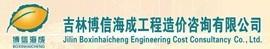 吉林博信海成工程造價咨詢有限公司
