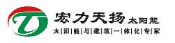 济南宏力太阳能有限公司
