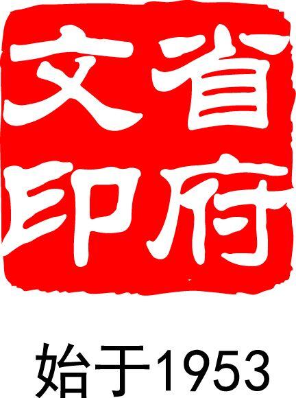 山东鲁福印务有限公司