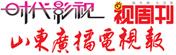 山东鲁视传媒有限责任公司
