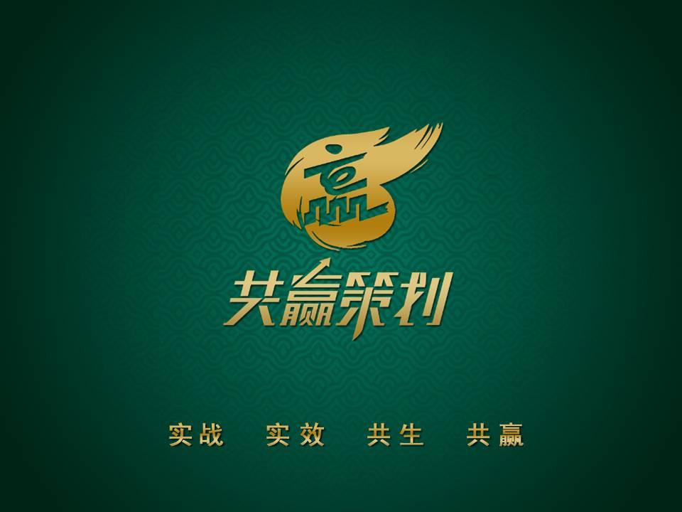 济南共赢营销策划有限公司