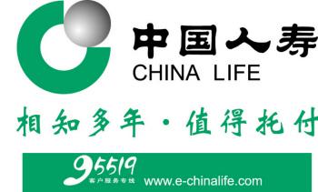 中国人寿保险股份有限公司三台县支公司