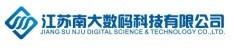 江蘇南大數碼科技有限公司