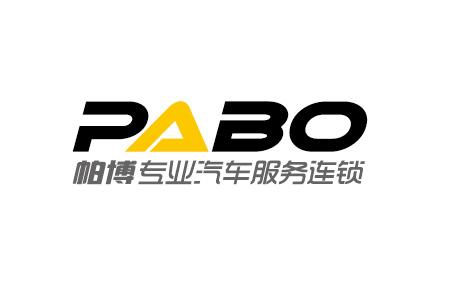 南京市雨花臺區帕博汽車用品銷售服務中心