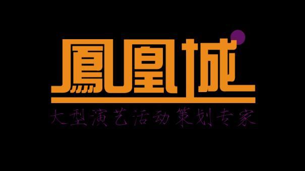 南通鳳凰城廣告有限公司