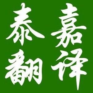 濟南泰嘉翻譯有限公司