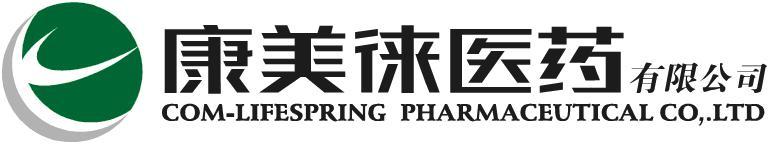 山西康美徠醫藥有限公司