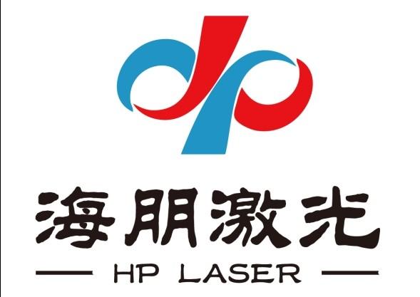 青岛海朋激光科技有限公司