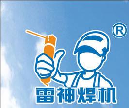 青岛雷神焊接设备有限公司
