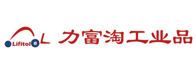 青岛力之源物流设备有限公司