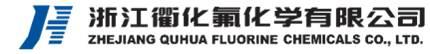 浙江衢化氟化學有限公司