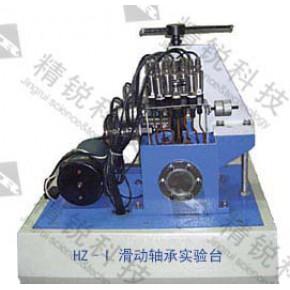 HZ-I滑动轴承实验台