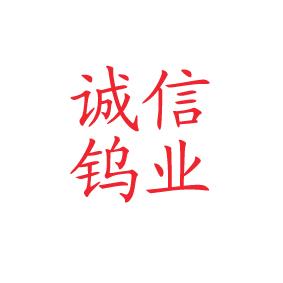 安化县诚信钨业有限公司