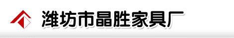 潍坊晶胜家具厂