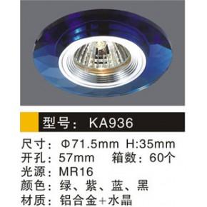 批发供应卡尔车铝水晶花射灯(颜色:绿、紫、蓝、黑)