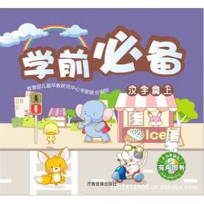第二套《学前必备》有声图书10本系列之《汉字上》
