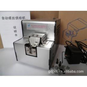 全自动螺丝供给机 螺丝机 自动螺丝机 送螺丝机 自动打螺丝机