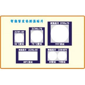 ZCW智能型变色测温贴片